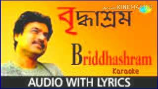 Briddhashram by nachiketa    বৃদ্ধাশ্রম - নচিকেতা    karaoke