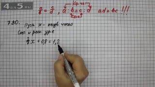 Упражнение 780. Математика 6 класс Виленкин Н.Я.