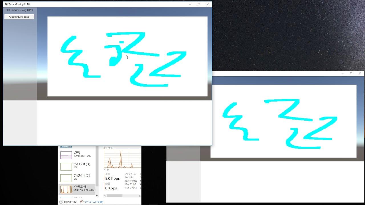 Texture data sharing using Photon Unity Networking 2 (PUN2)