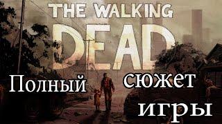 ПОЛНЫЙ СЮЖЕТ ИГРЫ =SPOILERS= The Walking Dead: Season One и 400 Days