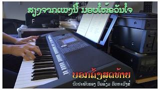 """ເພງ """"ບອກຄັ້ງສຸດທ້າຍ"""" - Instrumental"""
