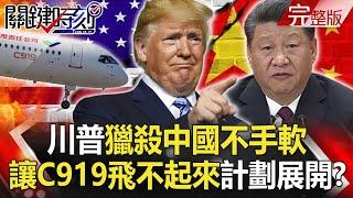 【@關鍵時刻 】20200915 完整版 川普獵殺中國不手軟 只要講「打中國」支持者就熱血沸騰劉寶傑