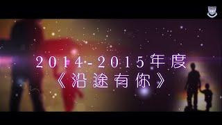 胡素貞博士紀念學校 - 14/15年度 -沿途有你- 畢業活
