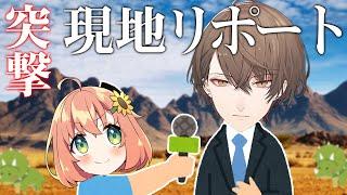 【ARK】突撃!現地リポート!!!!!!!!【加賀美ハヤト/本間ひまわり】
