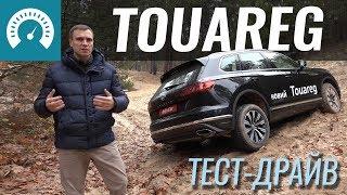 Touareg, Что С Тобой Не Так? / Тест-Драйв Туарег 2018