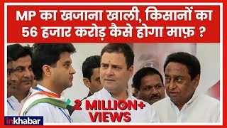 मध्य प्रदेश का खजाना खाली किसानों का कर्ज माफ करने के लिए 56 हजार करोड़  कहां से आएगा राहुल जी।