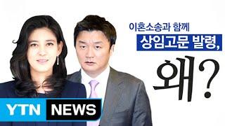 [뉴스통] 이부진 남편 임우재 '상임고문 발령' 왜? / YTN