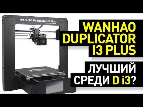 Обзор 3D-принтера Wanhao Duplicator I3 Plus: лучший среди Дупликаторов? - третья модель Wanhao D I3