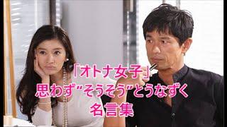 女性に大人気だった、篠原涼子さん主演のドラマ「オトナ女子」 20代後半...