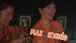 โอคุมูระสายย่อ โชว์เต้นกับนักวอลเลย์บอลหญิงทีมโคราช