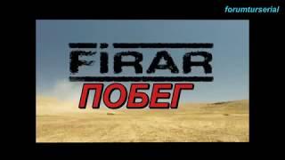 Побег  2 серия, Турецкий сериал русские субтиры
