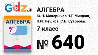 № 640- Алгебра 7 класс Макарычев