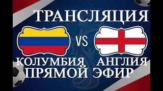 Трансляция Колумбия Англия прямой эфир ЧМ 2018 смотреть футбол