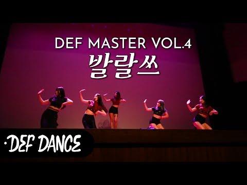 2018 데프마스터 VOL.4 '발랄쓰' 데프댄스스쿨 수강생팀 KPOP & HIPHOP 커버댄스(cover dance) 공연