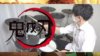 【鬼滅の刃 OP】紅蓮華 - LiSA / Demon Slayer Opening drum cover