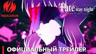 Fate/stay night [Heaven's Feel] II. lost butterfly | Официальный трейлер [русские субтитры]