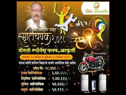 L.Vishanushet Thakur Smurti Chashak 2018 || Day - 3