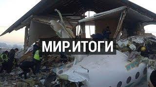 Соболезнования в связи с авиакатастрофой приходят в РК со всего мира/МИР.ИТОГИ(28.12.19)