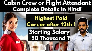 Cabin Crew or Flight Attendant Complete Details in Hindi   Interviews   Jobs   Salary   2018