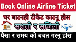 How To Book Online Airlines Ticket || in Nepal Just 5 miuntes