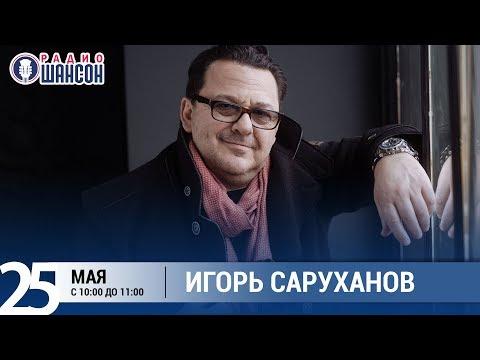 Игорь Саруханов в «Звёздном завтраке» на Радио Шансон