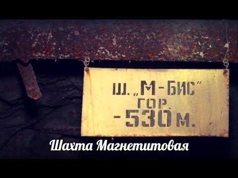 Сюжет о шахте Магнетитовой