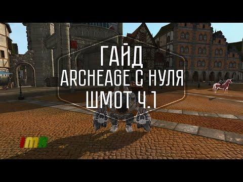 Archeage спустя 2.5 года. Старый новичок вернулся в игру. Отчет-гайд по начальной топ экипировке
