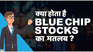 What are Blue Chip Stocks? | क्या Blue Chip Stocks मे invest करना सही है?