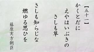 【パワポで解説】小倉百人一首(051_藤原実方朝臣)