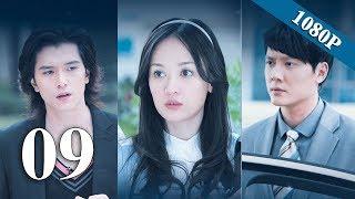 【佳期如梦】Blue Love 第9集 陈乔恩、邱泽、冯绍峰主演经典都市虐恋偶像剧