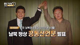 [아카이브] 노무현·김정일, 남북공동성명 서명하던 순간(2007년 10월)