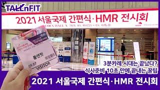 2021 서울국제 간편식 HMR 전시회! 톨앤핏이 다녀…
