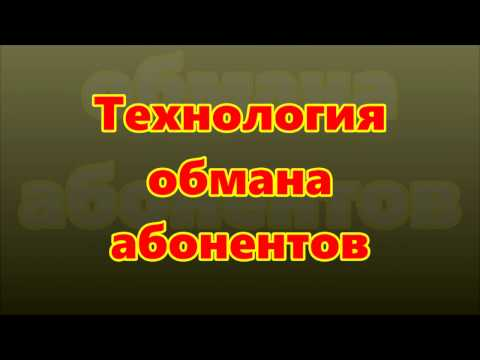 Оператор Триколор ТВ, технология обмана.