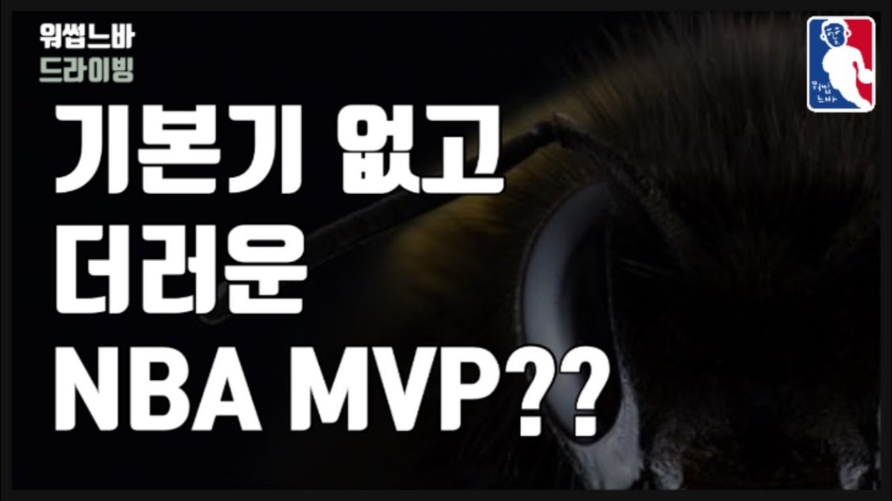 기본기도 없고 더러운 플레이하는 NBA MVP?