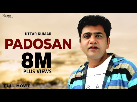 Padosan Full Movie - Uttar Kumar Dhakad Chhora | New Haryanvi Movie 2018