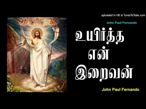 TAMIL EASTER SONG-Uyirtha En Iraivan