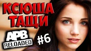 APB Reloaded - ПОТОМУ, ЧТО НАСОСАЛА (УГАР) | Lets Play #5