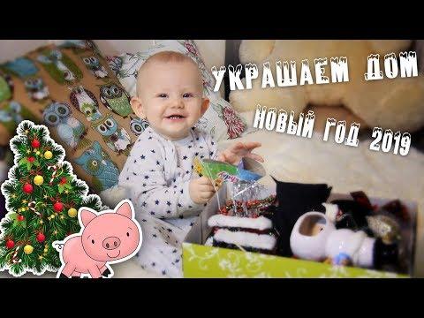 Новый год 2019 / Украшаем дом / Поздравляем Подписчиков / GrishAnya Life