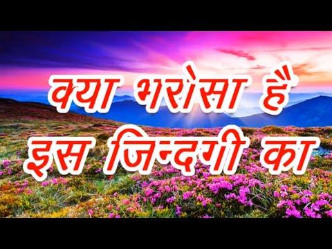 क्या भरोसा है इस ज़िन्दगी का----Bhajan by Swami Devkinandan  Dass Gokul Wale