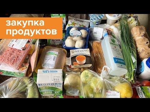 Закупка продуктов | АШАН И ПЕРЕКРЕСТОК | Цены в Москве | Сентябрь