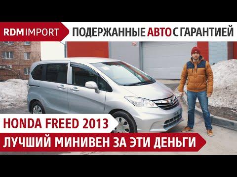 Honda Freed 2013 года - лучший компактный минивэн за эти деньги.