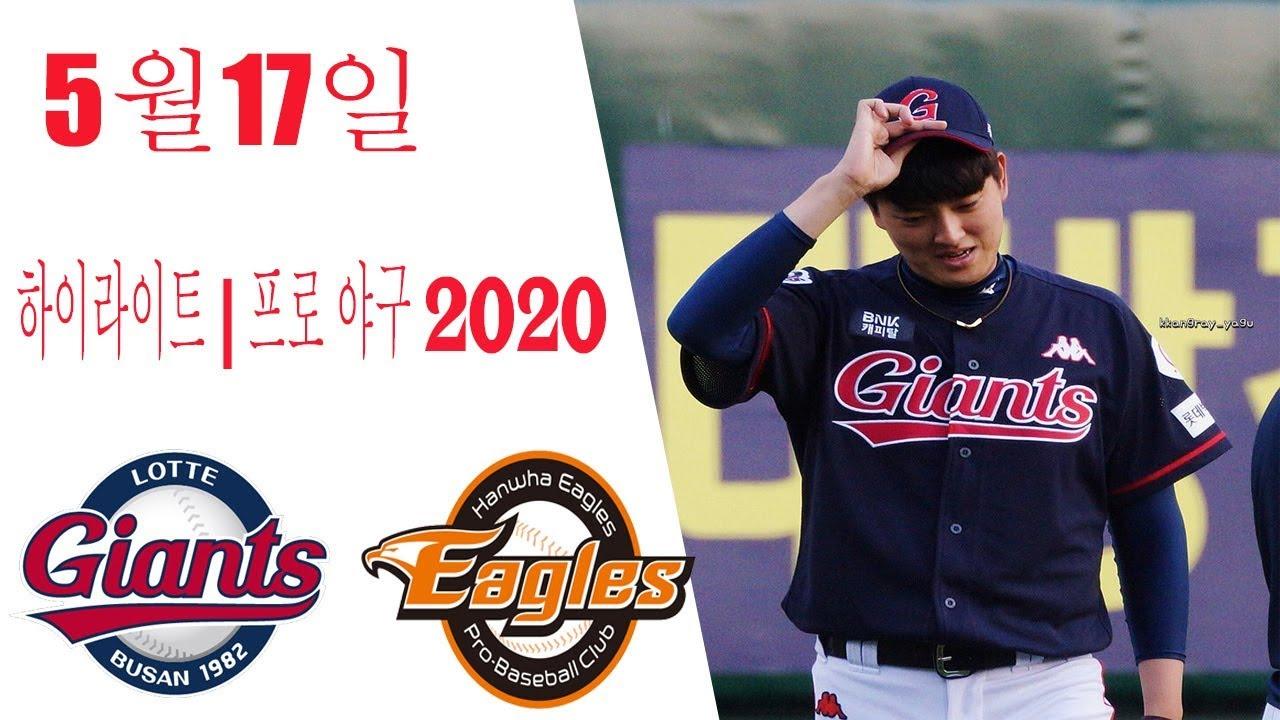 【5월17일 】 한화 이글스 vs 롯데 자이언츠 . 하이라이트   프로 야구 2020