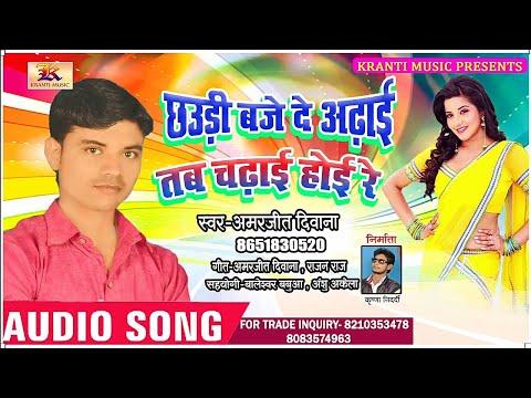 छउड़ी बजे दे अढ़ाई तब चढ़ाई होइ रे  2019 का सबसे बड़ा Song  Amarjeet Divana  Chhaudi Baje De Adhai