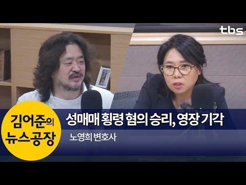 성매매 횡령 혐의 승리, 영장 기각 (노영희) | 김어준의 뉴스공장