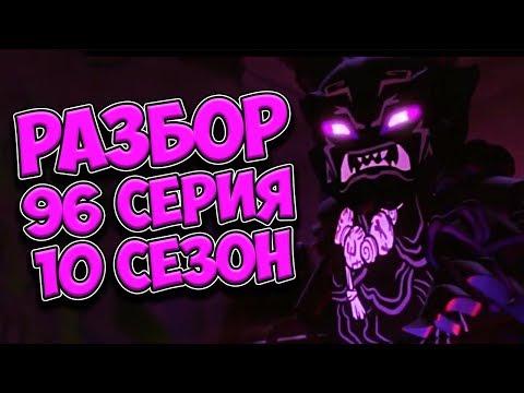 РАЗБОР 96 СЕРИИ НИНДЗЯГО / ГЕНЕРАЛ ОНИ-ОМЕГА / 10 СЕЗОН