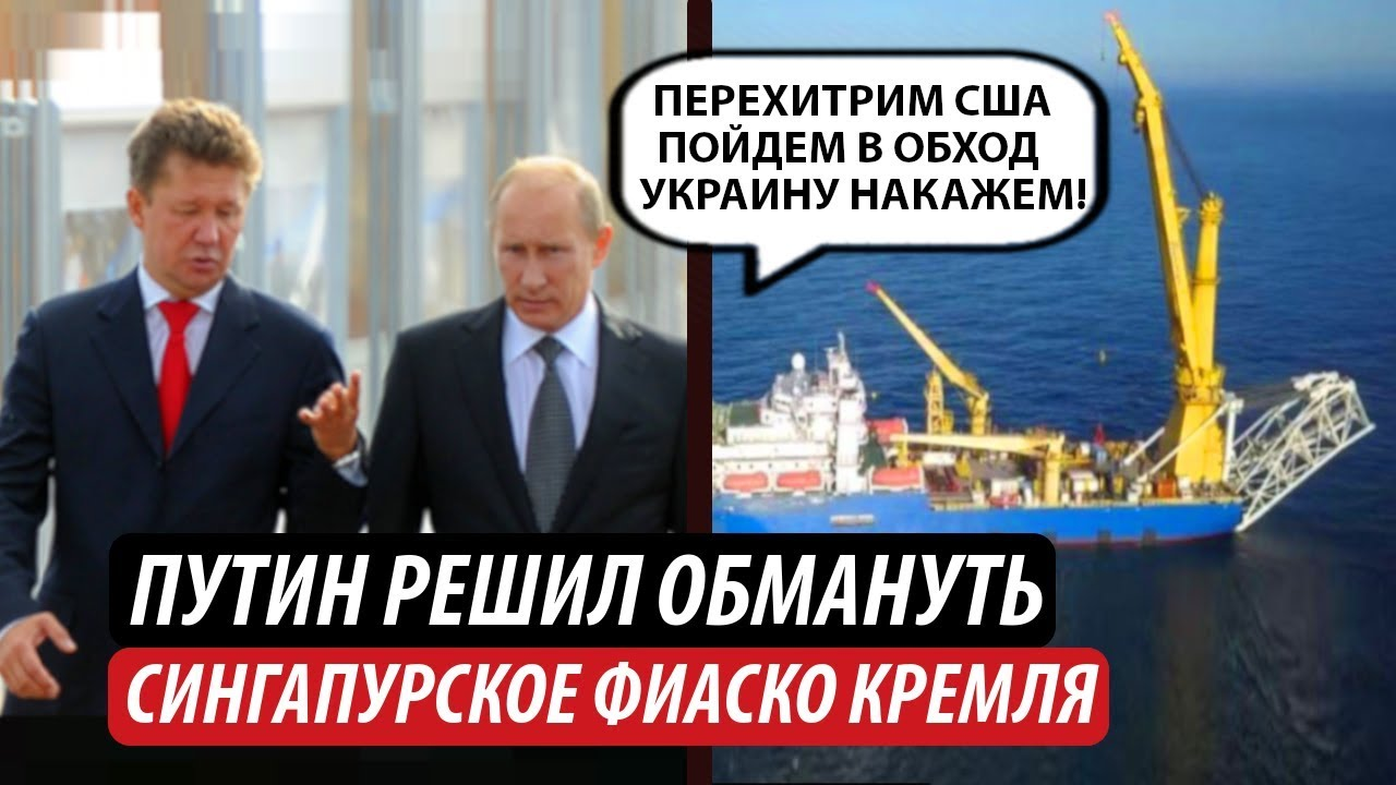 Путин решил обмануть. Сингапурское фиаско Кремля
