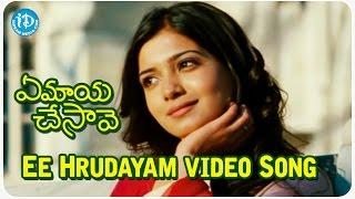 Watch ee hridayam video song from ye maaya chesave starring naga chaitanya, samantha ruth prabhu, sudheer babu, krishnudu. the movie was directed by gautham ...