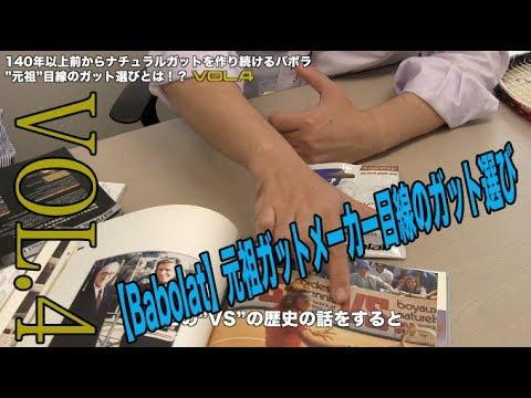 Babolat Tennis元祖ガットメーカー目線のガット選びVol4