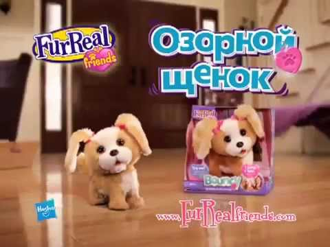 Интерактивная игрушка Озорной щенок FurReal Friends Hasbro