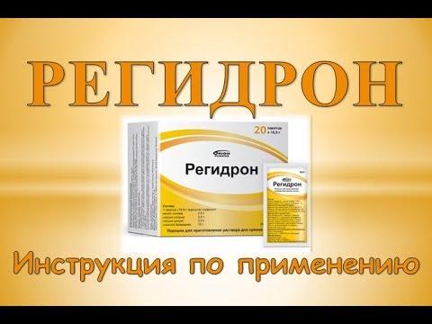 Регидрон (порошок для приготовления раствора): Инструкция по применению